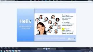 Краткая презентация компании Хеликс Капитал Helix Capital