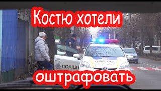 VLOG Полиция решила нас оштрафовать, но не смогла. Как идёт ремонт
