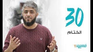 الختام | فسيروا 3 مع فهد الكندري - الحلقة 30 | رمضان 2019