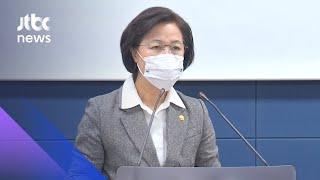 추미애 장관, 전격 사의 표명…검찰 내 반발 줄어들까? / JTBC 아침&