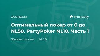 Оптимальный покер от 0 до NL50. PartyPoker NL10. Часть 1