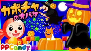 かぼちゃのお化けとバトル!〜魔女が率いるハロウィンモンスターズ〜