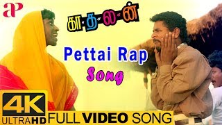 pettai-rap-full-song-4k-kadhalan-movie-songs-prabhu-deva-vadivelu-ar-rahman