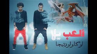 اغنية مبروك عليا فيلم جوازة ميري Mp3