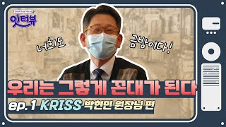 [KRISS 잇터뷰] 제1화 (박현민 원장)