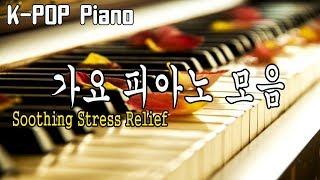 K-POP Piano - 한국 가요 피아노 모음 2시간 연속 재생 K-POP Piano 1Hour Mix   월간 신기원 6월   신기원 피아노 커버 연주곡 Piano Songs