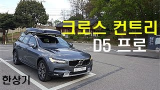 볼보 크로스 컨트리 D5 시승기(Volvo V90 Cross Country D5 test drive) - 2017.04.26