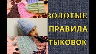 Вязаные шапки с удлиненной макушкой. Обзор моих шапок. Основные правила вязания.