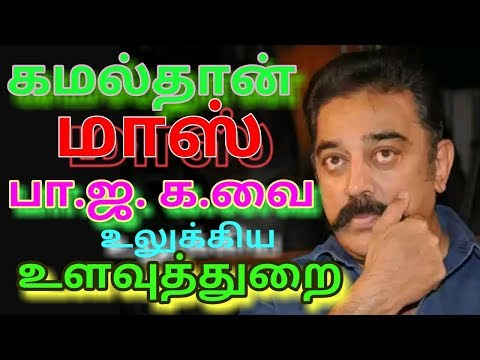 BJP shocked over intelligence report about Kamal || Daily trend 24/7