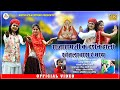 Rajeshwar Bhagwan new song2020|| राजारामजी धाम खेतलावास | Rajaramji bhajan] दुदाराम देवासी