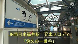 [駅メロ]JR西日本福井駅 発車メロディ「悠久の一乗谷」
