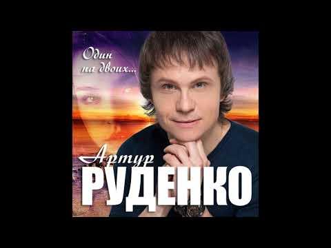 Артур  Руденко  - Один на двоих.../ПРЕМЬЕРА 2020