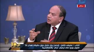 بالفيديو| برلماني: إهدار مليار جنيه في ترام الإسكندرية