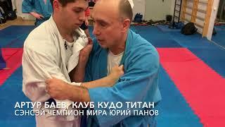 Борьба в Кудо, борцовская тренировка Клуб Кудо Титан. Уроки Артура Баева. Сэнсэй Юрий Панов