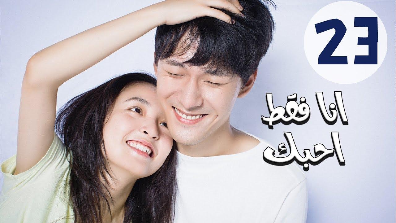 """المسلسل الصيني أنا فقط أحبك """"Le Coup De Foudre"""" مترجم عربي الحلقة 23"""