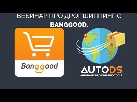 AutoDS - Вебинар Про Дропшиппинг с Banggood (Russian)
