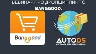 видео Banggood на русском. Регистрирумся, получаем купон, делаем заказ!