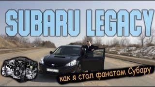 Субару Легаси.  Эмоции перекрывают все недостатки!!  Тест-драйв Subaru Legacy