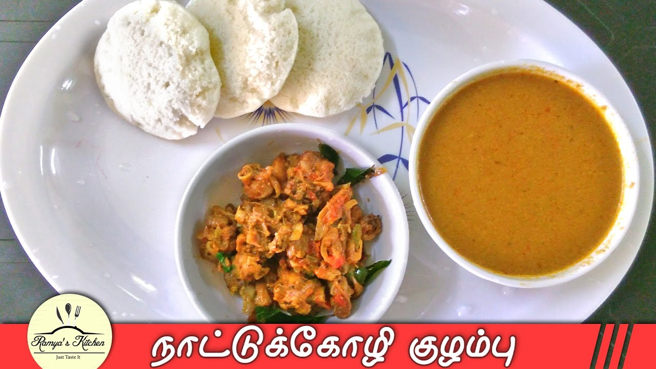Nattu kozhi kuzhambu in tamil country chicken curry chicken nattu kozhi kuzhambu in tamil country chicken curry chicken gravy chicken kulambu in tamil ccuart Images