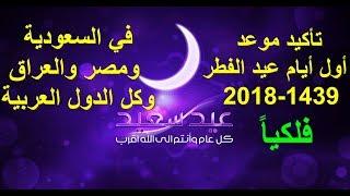 عاجل - تاكيد موعد اول ايام عيد الفطر 2018 فلكيا في السعودية ومصر والعراق وكل الدول العربية