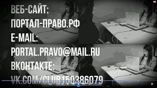 Пять признаков хорошего юриста. Бесплатная консультация юриста в Санкт-Петербурге. Онлайн.(, 2017-05-04T10:17:42.000Z)