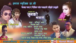 New Nepali Lok Dohori Song | 2074 /2017 | जुनको मायाले | By Tilak Oli & Pratikshya malla