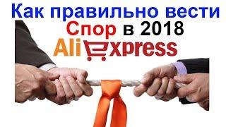 как правильно вести спор на AliExpress (АлиЭкспресс) в 2018 и какие решения выносит администрация!