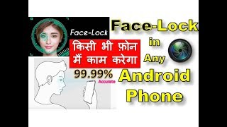 Face-lock for any Android Phone |Kisi bhi Phone main facelock kaam karega