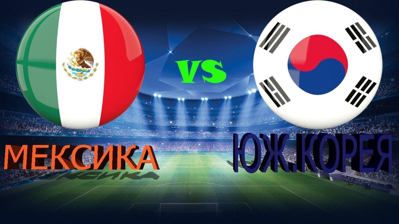 Прогноз на матч Южная Корея (Ж) - Таиланд (Ж)