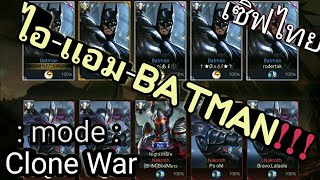 ROV : Clone Wars Mode  ไอ-am-Batman ที่นี่มันเมืองGotham555!!! #Clone-wars #Batman x5 #SS8 #serverTH