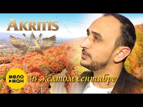 Akritis - В Жёлтом Сентябре