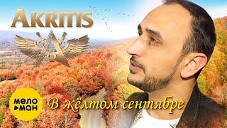 Смотреть клип Akritis - В Жёлтом Сентябре