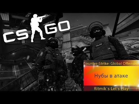 Counter-Strike: Global Offensive - Нубы в Атаке thumbnail