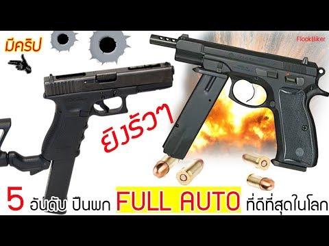 5 อันดับ ปืนพกฟลูออโต้ ที่ดีที่สุดในโลก  ยิงรัวๆ!!