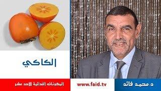 Dr Faid   الكاكي   الفواكه الرطبة   المكونات الغذائية الأحد عشر   دكتور محمد فائ