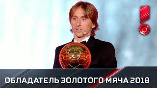 Лука Модрич - обладатель «Золотого мяча» 2018