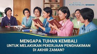 Film Pendek Rohani - Klip Film Nyanyian Kemenangan(5)Mengapa Tuhan Kembali Untuk Melakukan Pekerjaan Penghakiman di Akhir Zaman?