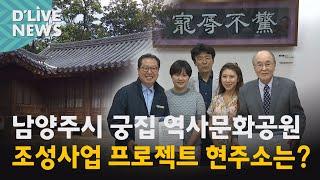 [남양주] 궁집 역사문화공원 조성사업 현주소는