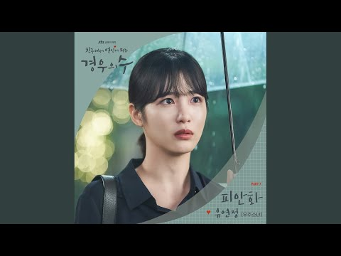 Youtube: Spider Lily / Yoo Yeon Jung (WJSN)