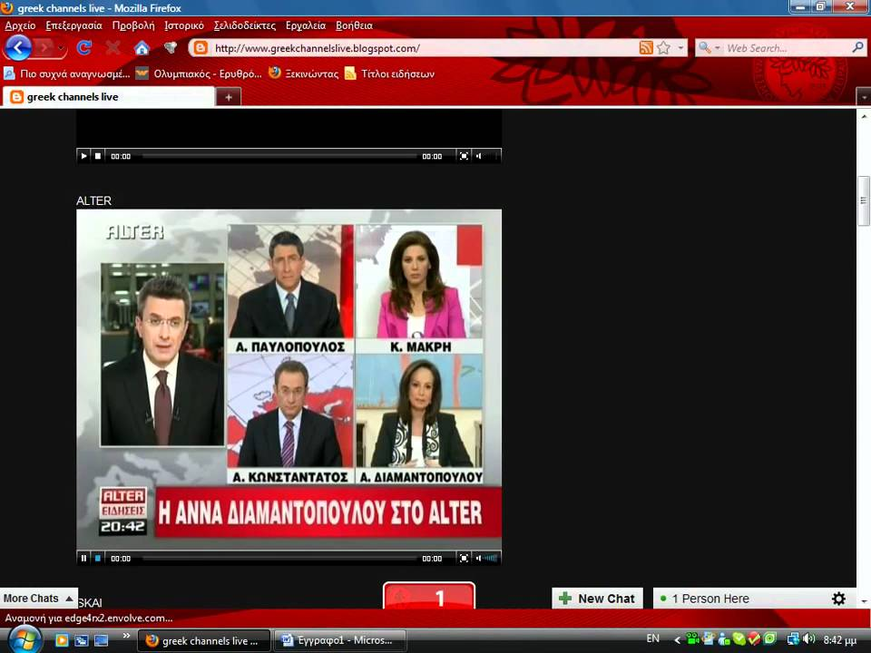 how to watch greek tv live and bbc 1 ,2,3 live on internet pos na deite  ellinikh tileorasi live