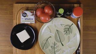 Быстрая закуска из брынзы и помидоров. Наш рецепт
