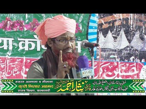 Qari Nisar Ahmad Kalkattavi ll Imamul Ambiya Conference ll 1st Dec. 2018
