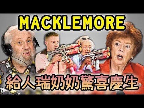 老人家反應:饒舌歌手Macklemore為百歲奶奶慶生 惡搞購物樣樣來拍成MV(中文字幕)