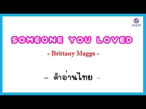 Photo of [คำอ่านไทย] Someone you loved lyrics  (เวอร์ชั่นผู้หญิงร้อง) มาตรฐาน]