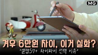 [IT썰] 겨우 6만원 차이, 갤럭시탭S7+ 와이파이 …