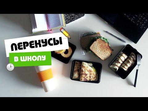 Варианты ПЕРЕКУСОВ в ШКОЛУ