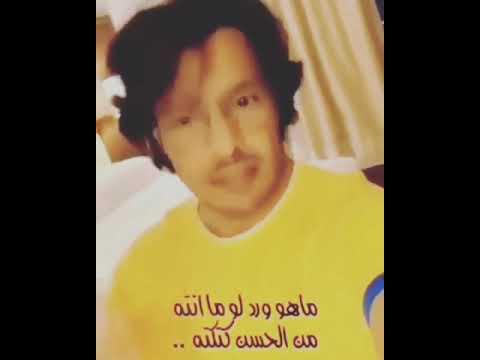 عبدالرحمن الشمري ، مسا الورد ياكتكوت