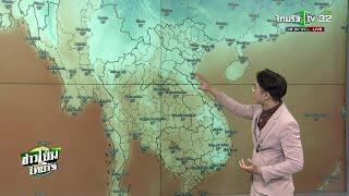 รู้ก่อนร้อนหนาว | 18-11-62 | ข่าวเย็นไทยรัฐ