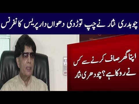 Ch Nisar Open Up About His Issues In A Press Conference | 12 Oct 2017