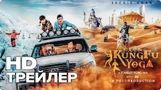 Доспехи бога: В поисках сокровищ - Трейлер (Русский) 2017 ДЖЕКИ ЧАН